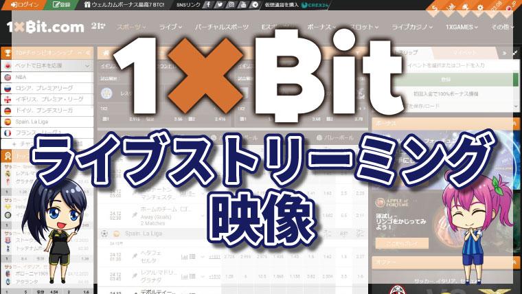 """<span class=""""title"""">1xbit(ワンバイビット)ライブストリーミング</span>"""