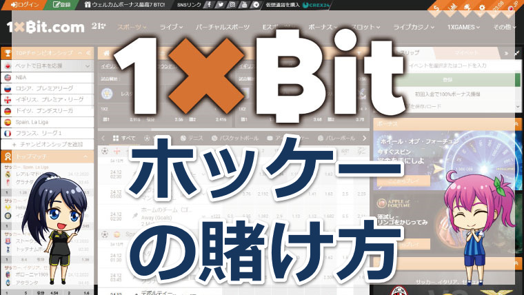 "<span class=""title"">1xbit(ワンバイビット)アイスホッケーの賭け方</span>"